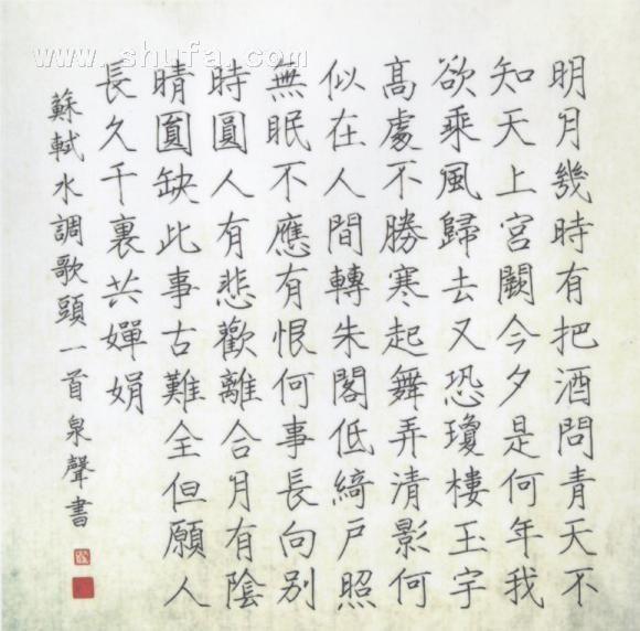 帮我弄到苏轼水调歌头的硬笔书法啊,正楷或行楷图片