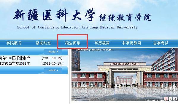新疆教育信息网查询_新疆医科大学继续教育学院查询成绩_百度知道