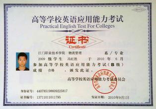 大学英语三级_大学英语应用能力B级证书等于几级哟_百度知道