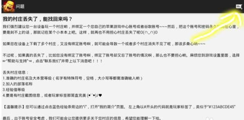 部落冲突腾讯版(4)