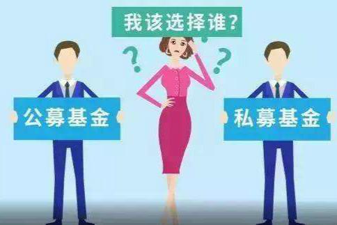 【公募基金和私募基金】公募和私募的主要区别是什么?