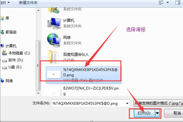 微信二维码中间图片_微信二维码图片怎么添加到海报上啊。_百度知道
