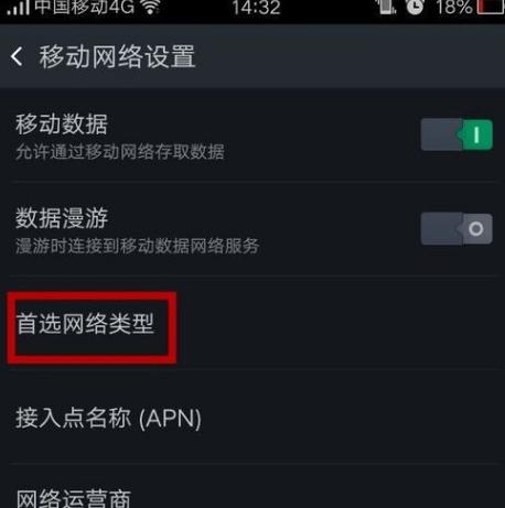 oppor9s电信卡怎么设置4G网络