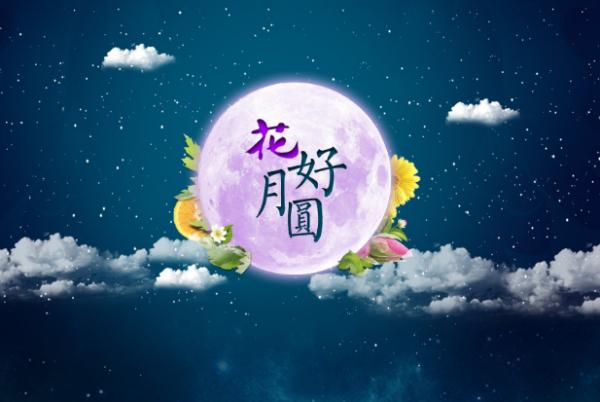 中秋节诗词有哪些 有关中秋节的古诗有什么