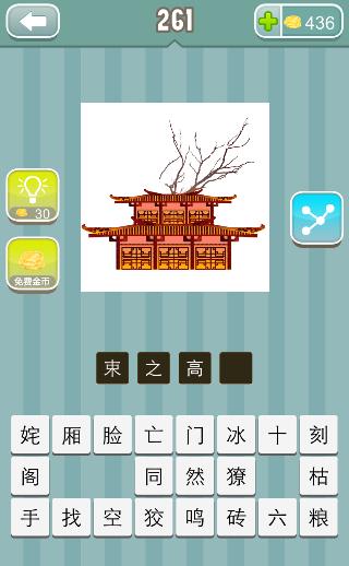 房子 树枝猜成语是什么成语_房子上面长出一棵树是什么成语 房子上面有树枝猜
