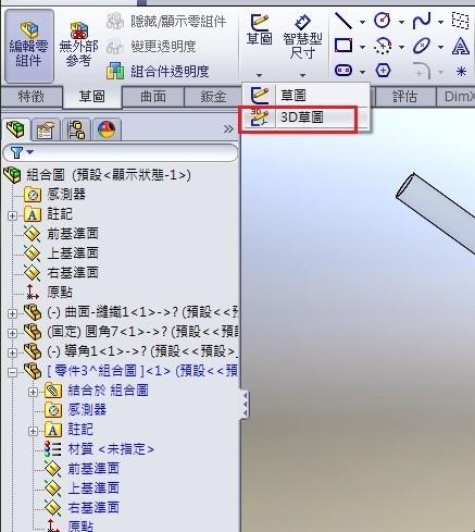 solidworks装配体新零件怎么画没有3D草图功能啊?