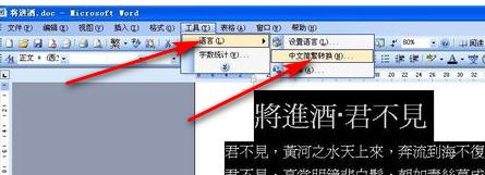 word 繁体字 简体字_怎么把word的繁体字变成简体字_百度知道