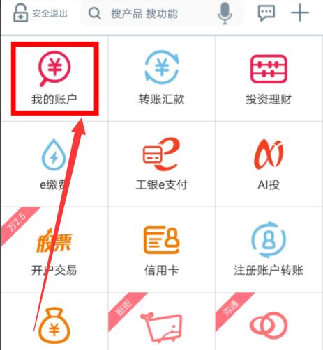 【工商银行贷款查询】中国工商银行房子贷款余额查询