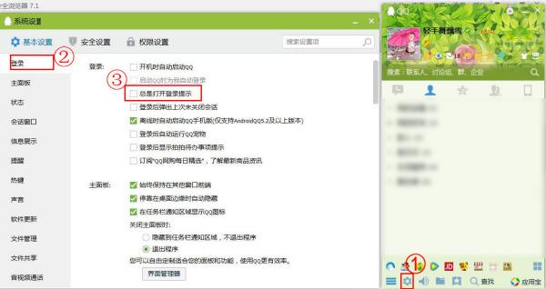 qq上次登录提示_QQ登陆时右下角会显示上次登录时间,怎么取消啊!_百度知道