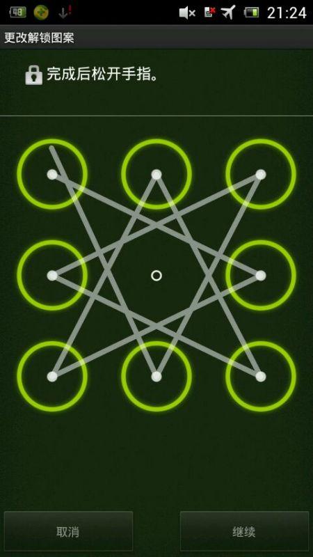 九宫格锁屏_最复杂的九宫格解锁,我要的是世界上最复杂的谁能帮我上百度 ...