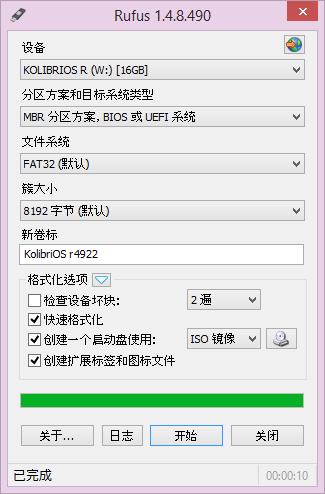 如何刻录linux系统盘到u盘