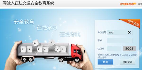 天津交通安全网图片 172576 600x297