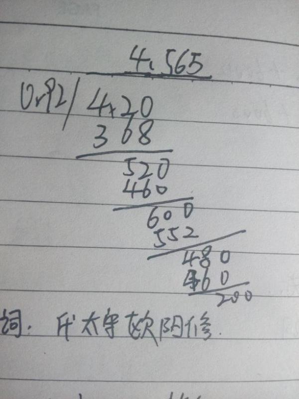小数乘法怎样列竖式_数学小数除法竖试_百度知道