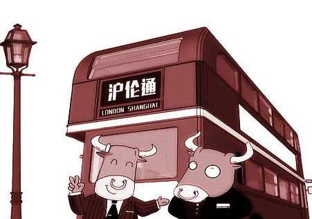 【沪伦通】沪伦通是什么 沪伦通是什么意思