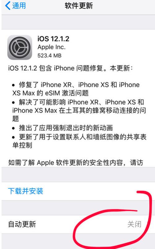 苹果手机系统更新怎样关闭自动更新