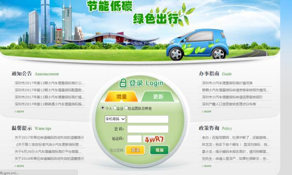 深圳市小汽车增量系统查询
