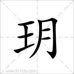 玥的康熙字典