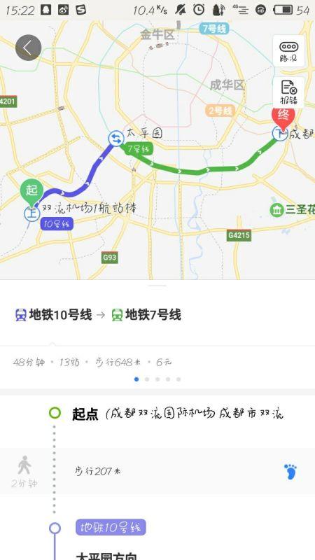 成都双流机场1号线_成都双流机场到成都东站有地铁吗?_百度知道