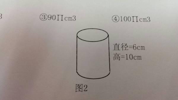 圆柱体的体积是多少图片
