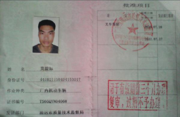 白底彩照_武汉市安全监管局特种作业人员操作证网上查询窗口