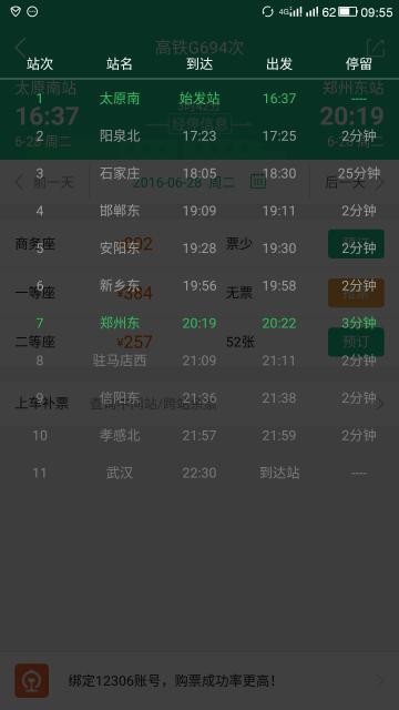 太原南到郑州高铁时刻表