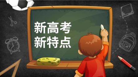 """""""新高考""""有哪些特点?考生、家长需要哪些相应的准备?"""