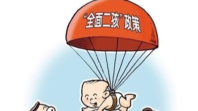 中國人口政策如何走出困局?
