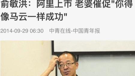 俞敏洪说对了一点,他的命运的确由女人决定的头图