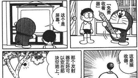 哆啦A梦里面的神奇道具,有哪些已经实现了?