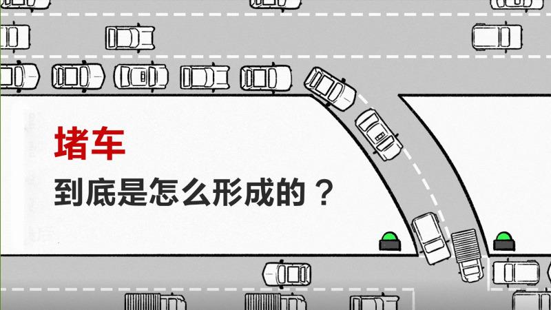 终极揭秘,堵车的原因竟然是跟车太近?