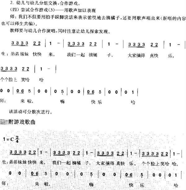 摘豆角曲谱_豆角简笔画