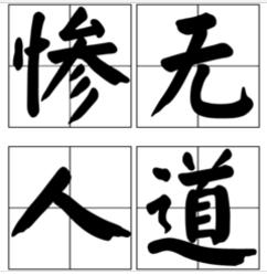 成语什么无禁忌_成语故事简笔画
