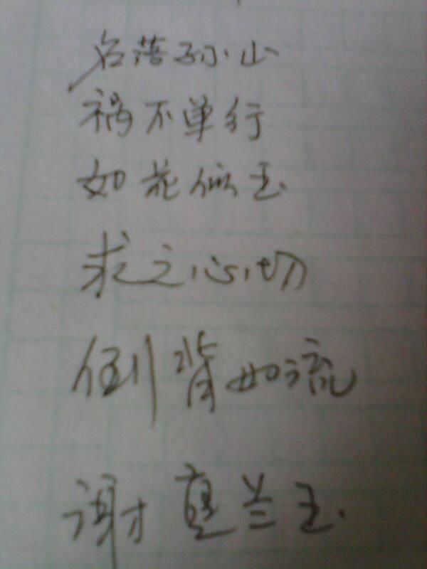 成语公什么孙_成语故事简笔画