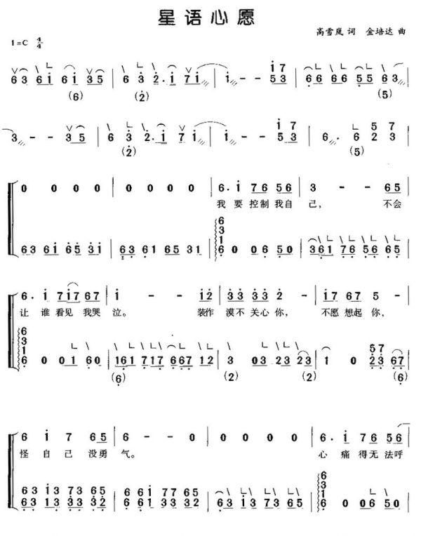 从前古筝曲谱_汤姆森二从前曲谱