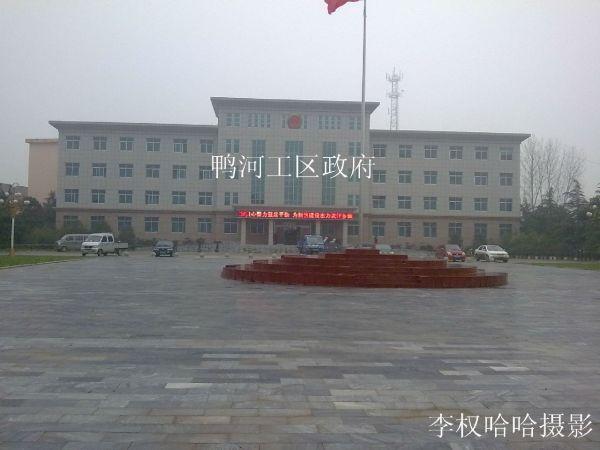 南阳鸭河工区gdp_南阳鸭河工区 招商引资126亿 对外开放显成效