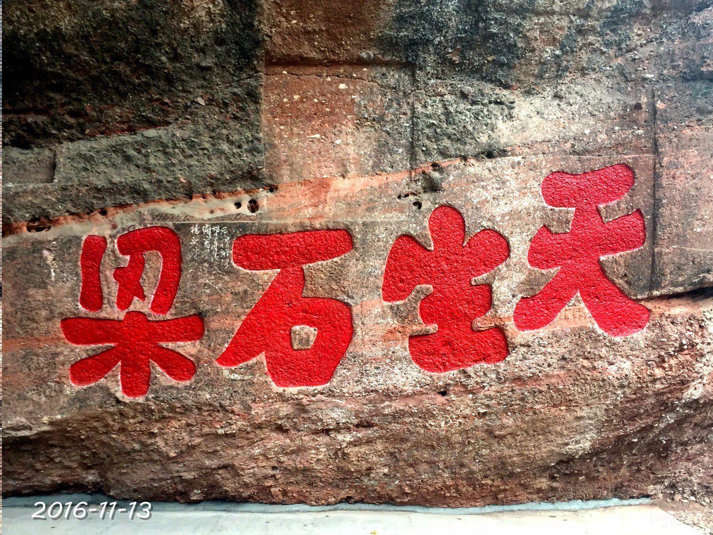 衢州旅游攻略图片156