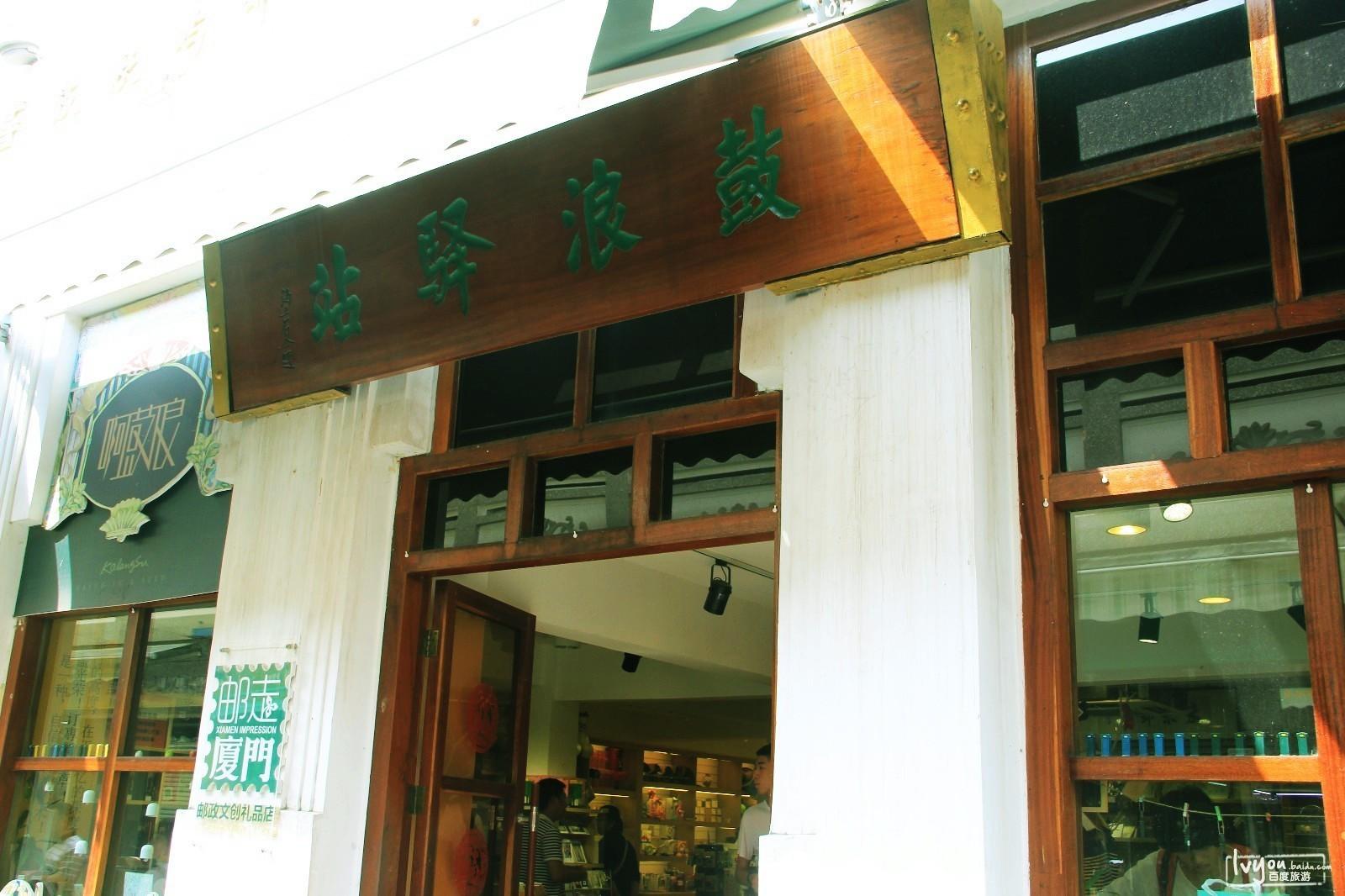 福州 厦门 土楼 鼓浪屿旅游攻略图片123