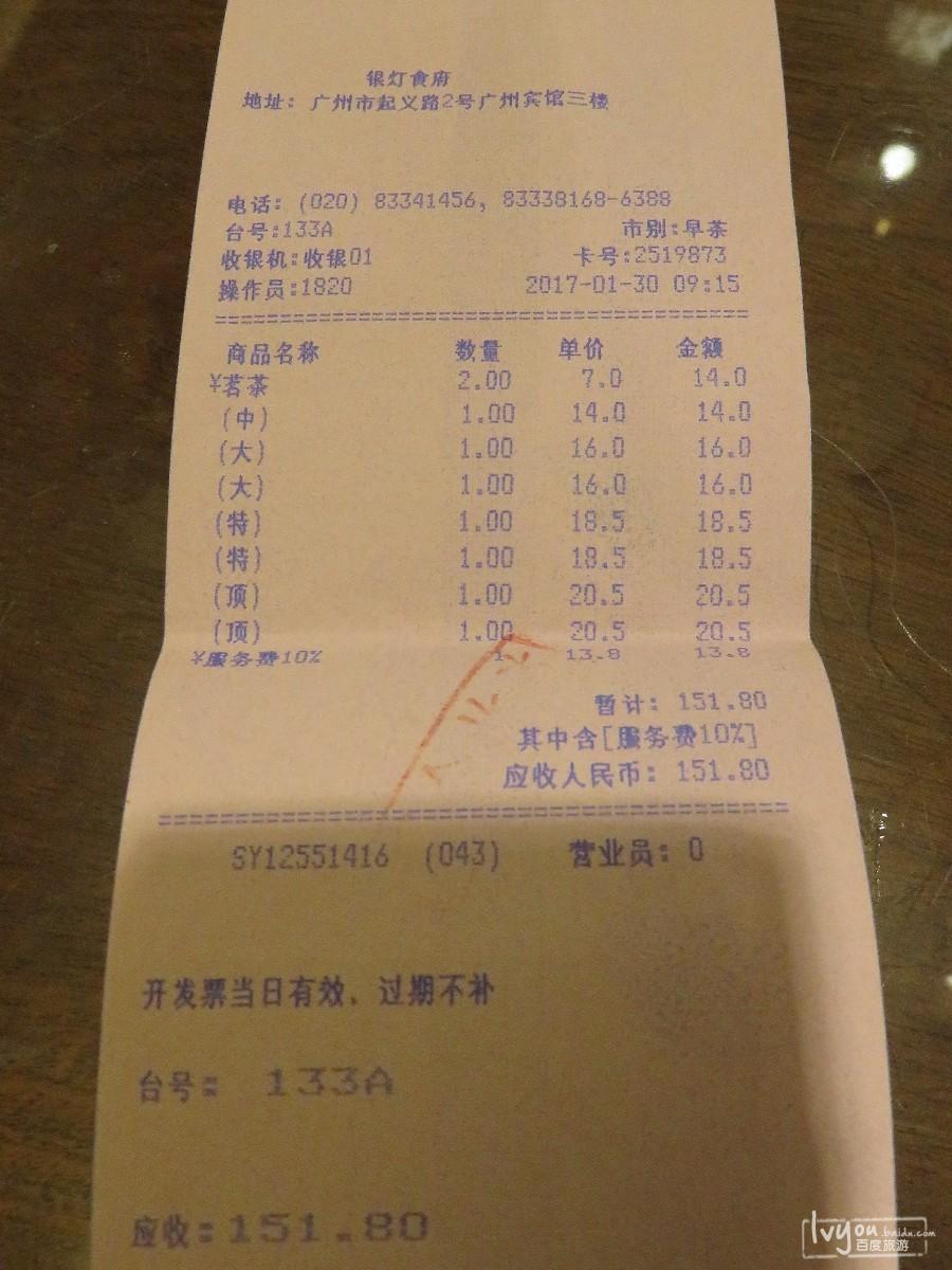 广州旅游攻略图片21