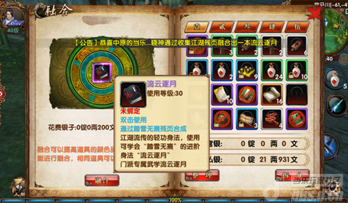 《卧虎藏龙》手游三级轻功急速获取攻略 详解怎么玩