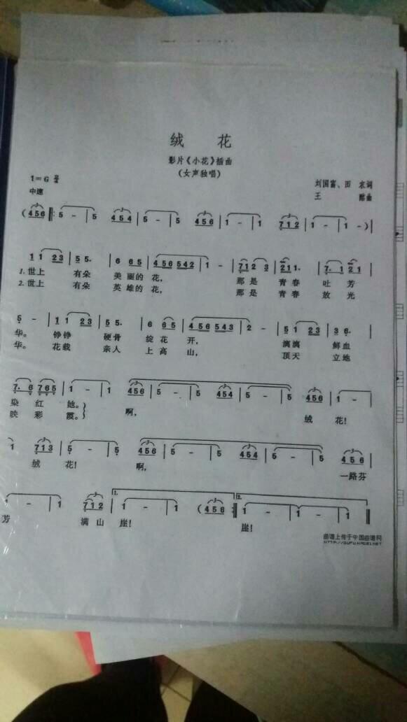简谱配和声_升f和声小调音阶简谱