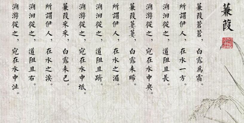 关雎和蒹葭用兴的表现手法的诗句