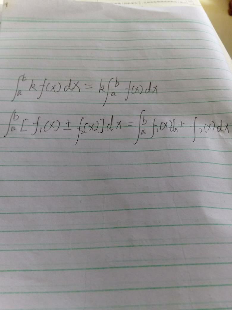 求定积分的计算和性质