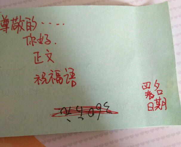 给老师的祝福语署名