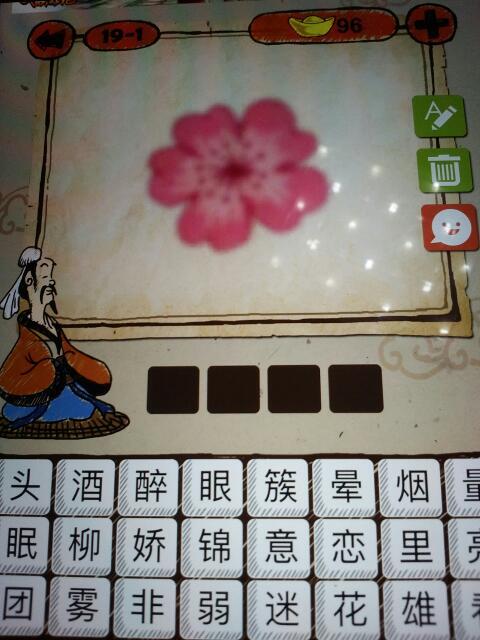 花和玉猜成语_飞雪玉花简谱