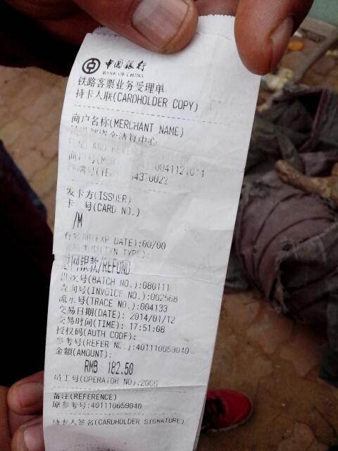 银行工作失误_网上购的火车票,窗口办理的退票,工作人员操作失误多退了182 ...