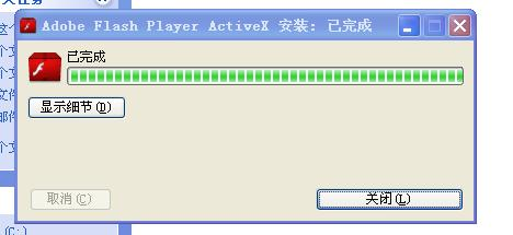 flash player v9 0.45