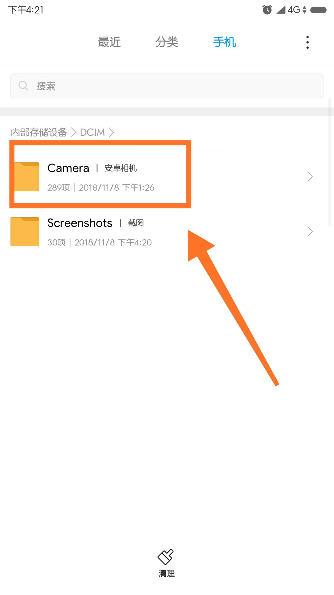 安卓手机相册文件夹_华为手机的照片在哪个文件夹里面_百度知道
