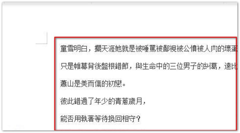 word 繁体字 简体字_怎么把WORD文档变成繁体字?_百度知道