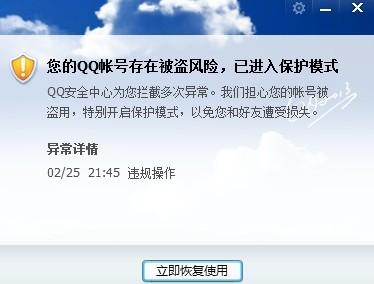 q被盗聊天_您的qq账号存在被盗风险,已进入保护模式,多次申诉失败,在么 ...