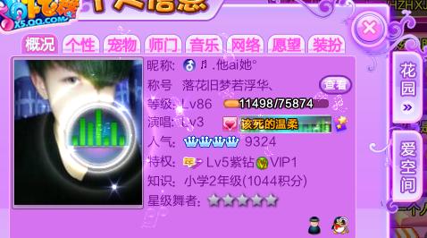 qq炫舞里面的歌曲_QQ炫舞现在的名片夹里面有个飞舞的音乐球和自己唱的歌怎么弄